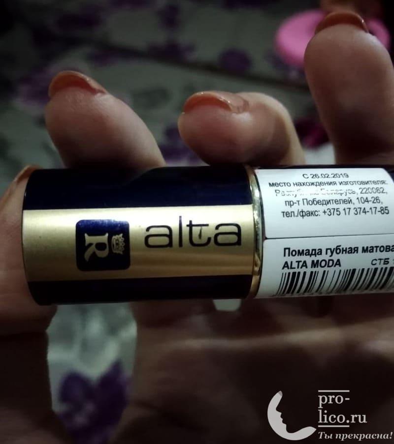 Мой отзыв на матовую помаду для губ Relouis Alta Moda