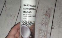 Мой отзыв на натуральное кокосовое масло из Fix Price