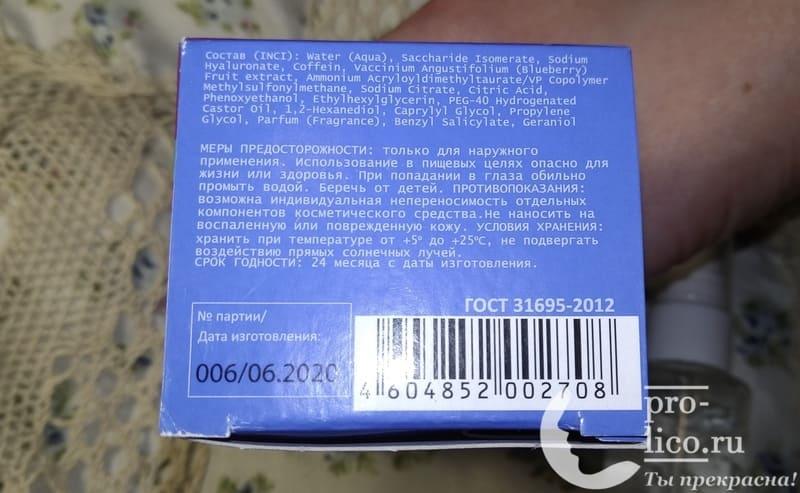 Сыворотка для лица антистресс Sendo с экстрактом голубики состав