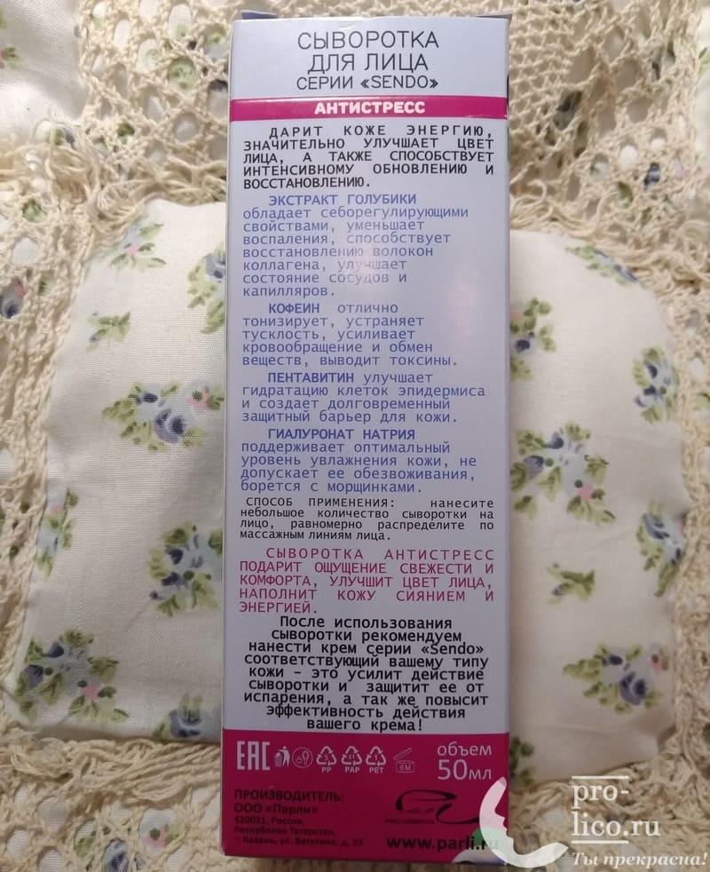 Сыворотка для лица антистресс Sendo с экстрактом голубики — мой отзыв, плюсы и минусы, разбор состава