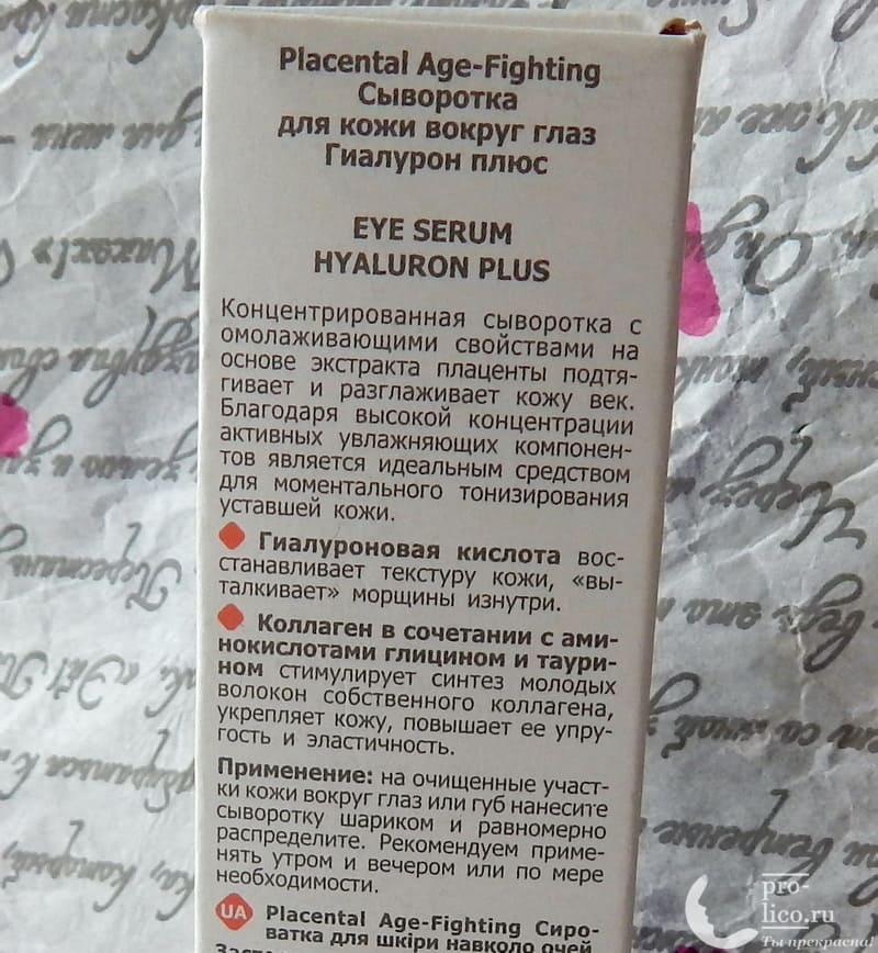 """Мой отзыв на сыворотку-роллер для кожи вокруг глаз Floralis Placental Age Fighting """"Гиалурон Плюс"""""""