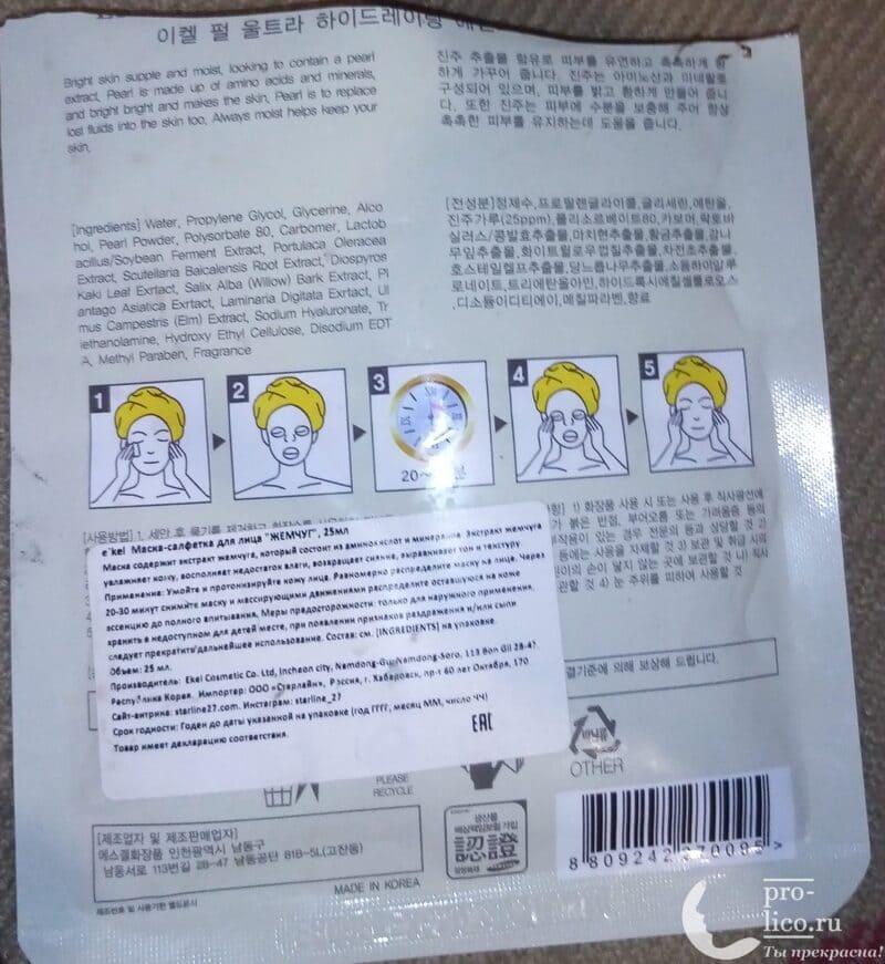 "Мой отзыв на тканевую маску для лица Ultra Hydrating ""Жемчуг"" от EKEL"