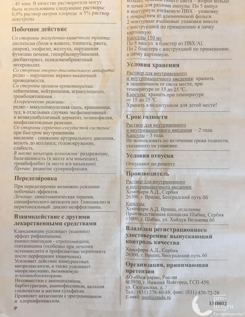 клиндамицин инструкция