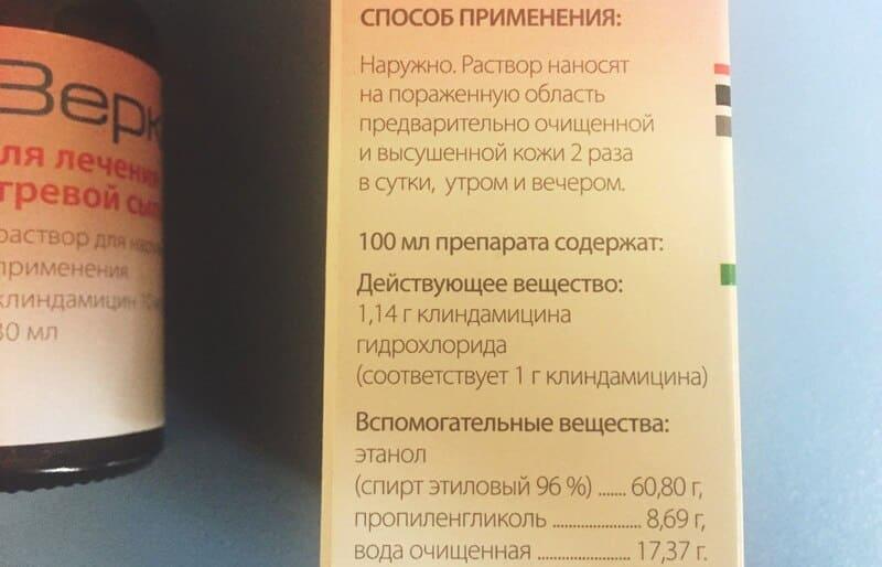 Применение средства Зеркалин от прыщей, угрей и комедонов