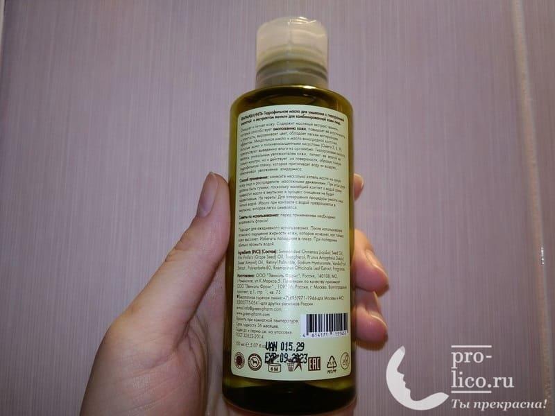 Гидрофильное масло Pharma Vanille от Green Pharma – мой отзыв, разбор состава, плюсы и минусы