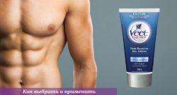 Как выбрать и применить депиляционный крем для мужчин