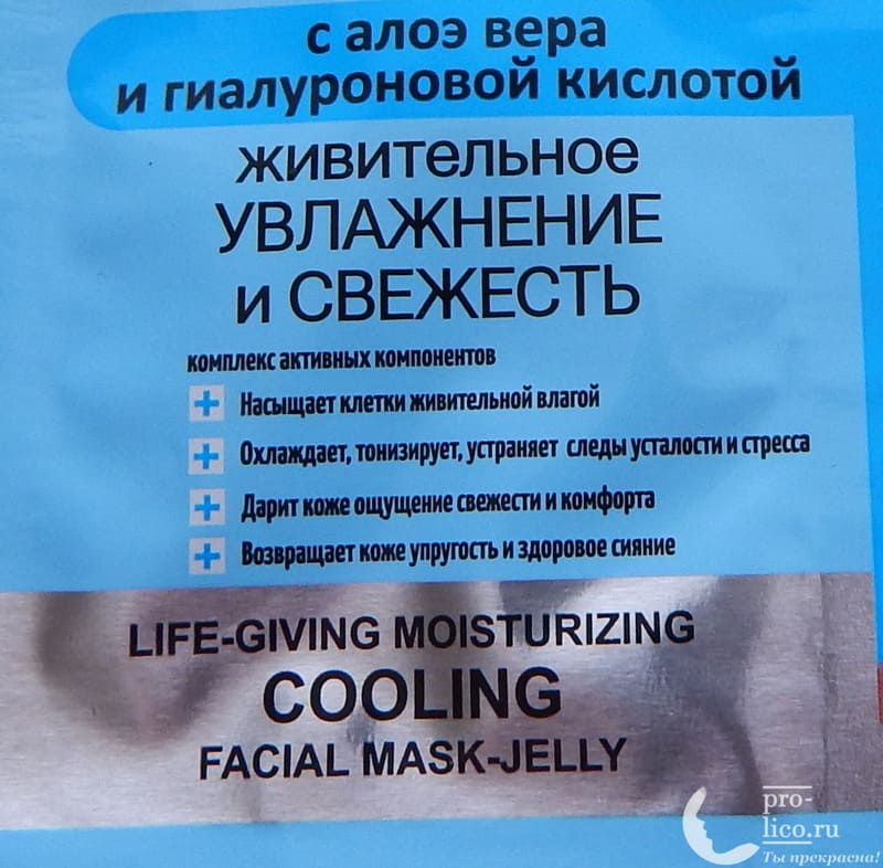 Охлаждающая маска-желе для лица Витэкс - мой отзыв и использование на жирной коже