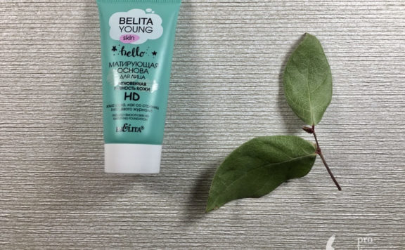 Матирующая основа Belita Young Skin от Bielita — мой отзыв, разбор состава, плюсы и минусы