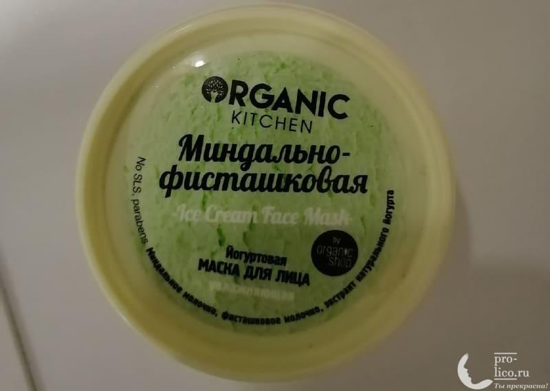 """Мой отзыв на йогуртовую маску для лица """"Миндально-фисташковая"""" от Organic Kitchen"""