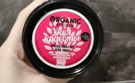 "Мой отзыв на маску ""Укол красоты"" от Organic Kitchen"