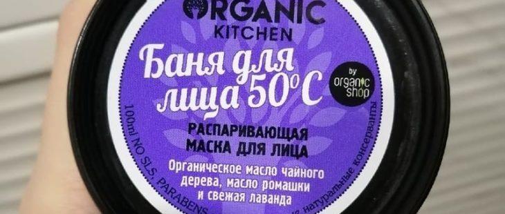 Мой отзыв на распаривающую маску для лица Organic Kitchen Баня для лица 50°