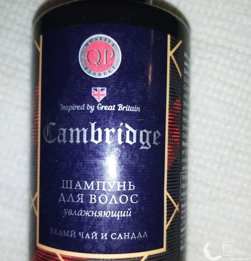 Мой отзыв на шампунь Cambridge с белым чаем и сандалом