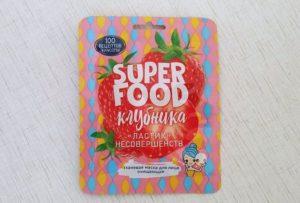 Мой отзыв на тканевую маску Superfood клубника от бренда «Сто рецептов красоты»