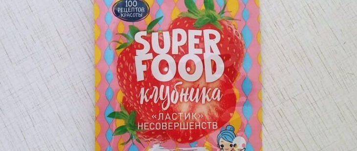 """Мой отзыв на тканевую маску Superfood клубника от бренда """"Сто рецептов красоты"""""""