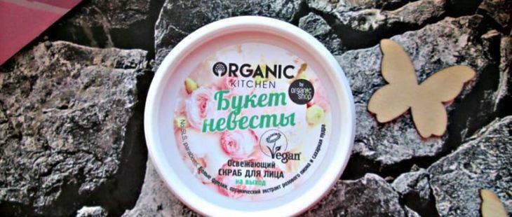 """Освежающий скраб для лица Organic kitchen """"Букет невесты"""""""