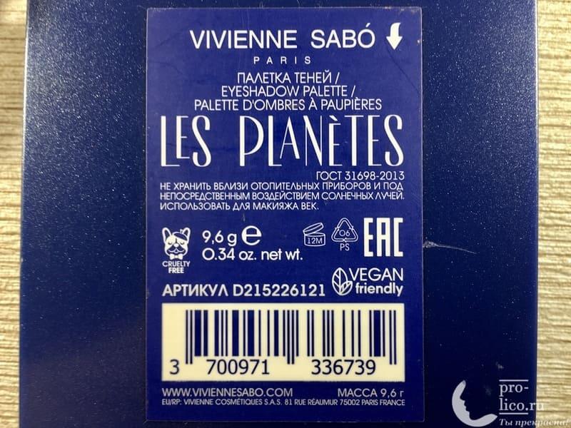 Палетка теней Les Planetes