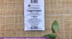 Рекомендации по обесцвечиванию волос гидроперитом