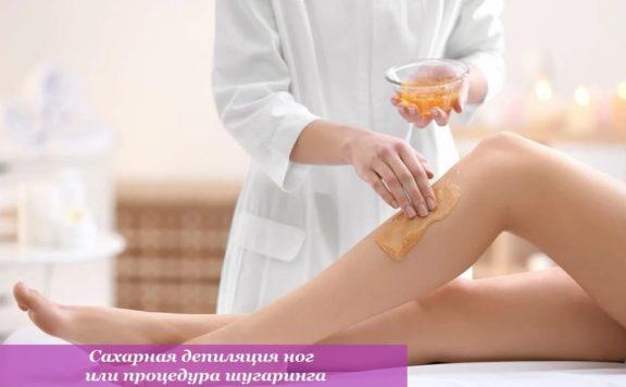 Сахарная депиляция ног или процедура шугаринга