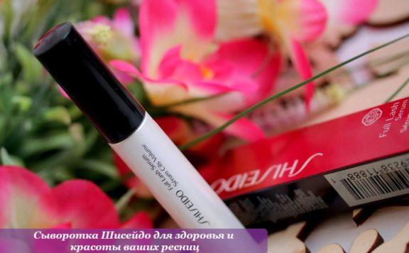 Сыворотка Шисейдо для здоровья и красоты ваших ресниц