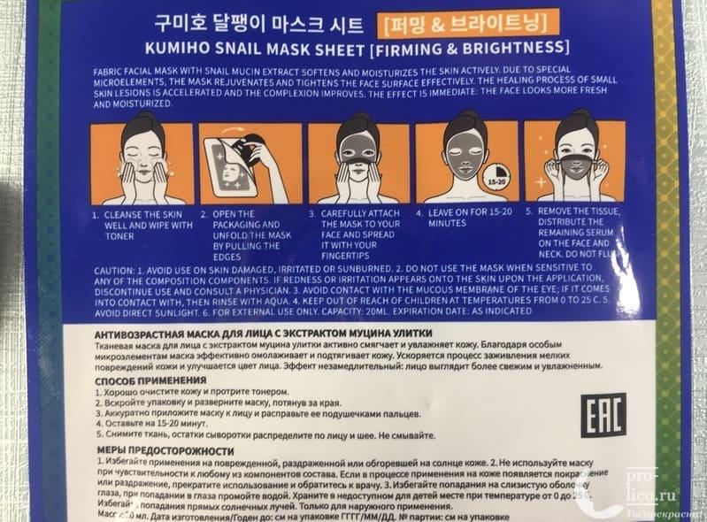 Тканевая маска для лица KuMiHo — мой отзыв, разбор состава, плюсы и минусы