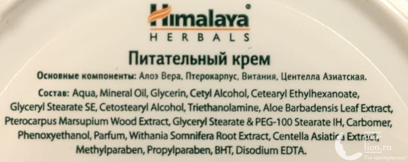 Himalaya Herbals Питательный крем с Алоэ Вера — мой отзыв, разбор состава, плюсы и минусы