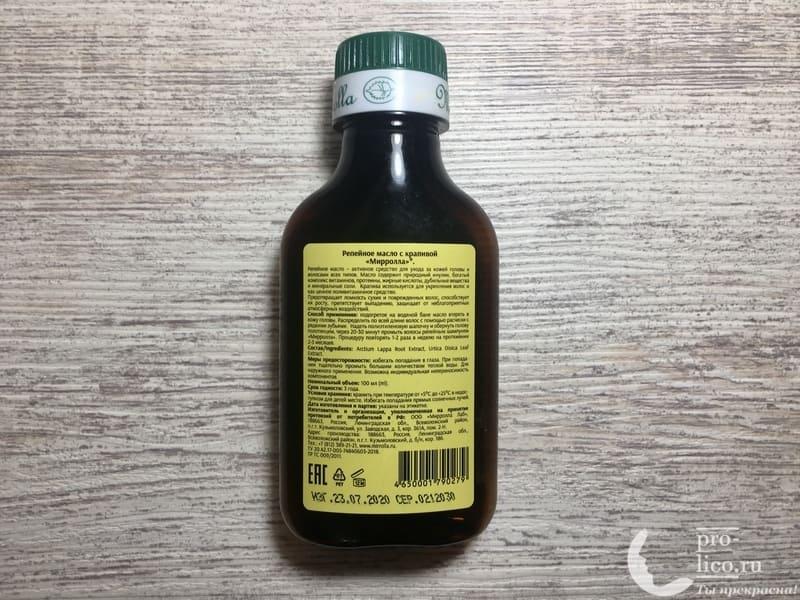Как применять репейное масло для густых ресниц