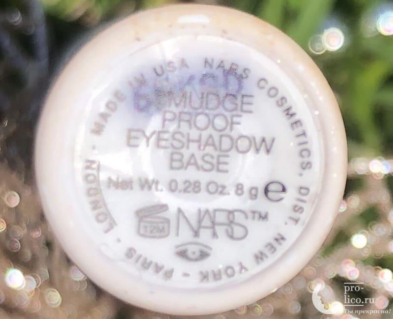 Мой отзыв на базу под тени от NARS, так ли она необходима в макияже?