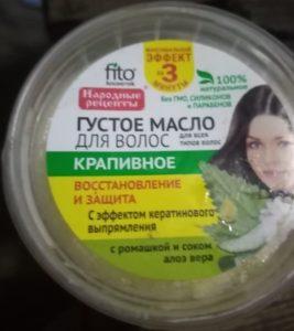 Мой отзыв на густое масло для волос «Крапивное» Fito Косметик