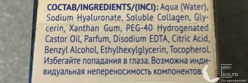 Aqua-гель гиалуроновая кислота и коллаген от Novosvit состав