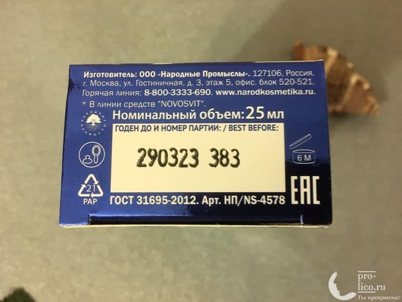 Aqua-гель гиалуроновая кислота и коллаген от Novosvit