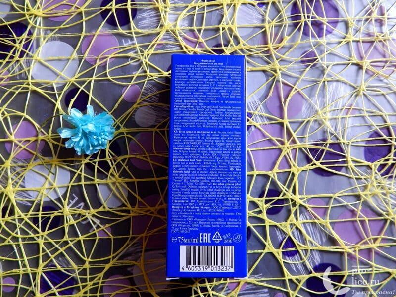 Гиалуроновое желе для лица от морщин Floresan – мой отзыв и применение на увядающей коже