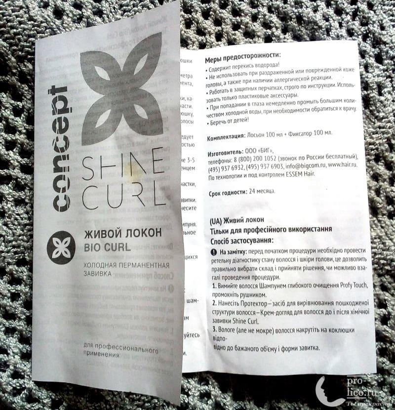 Химическая завивка CONCEPT Shine curl (живой локон) инструкция