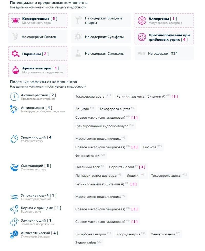 """Крем для лица Свобода """"Люкс"""" состав"""