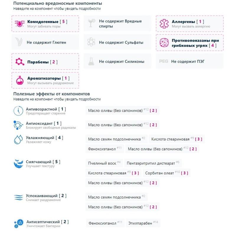 """Крем для лица Свобода """"Янтарь"""" состав"""