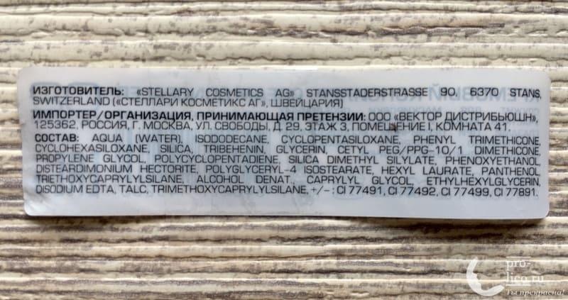 Кремовый консилер/Cream Concealer от Stellary состав