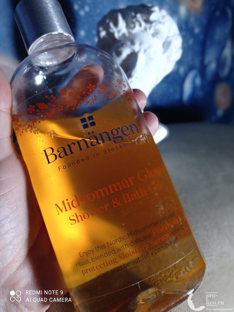 Гель для душа Barnängen от Schwarzkopf&Henkel