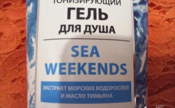 тонизирующий гель для душа Sea Weekends от Senso Terapia