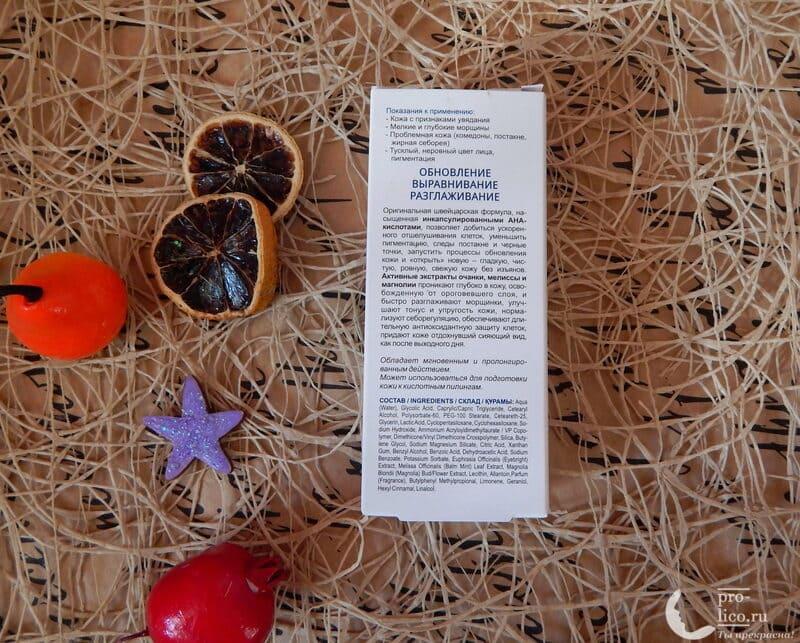 Обновляющая экспресс-сыворотка с фруктовыми кислотами Skin AHA Clinic – мой отзыв и использование на проблемной коже