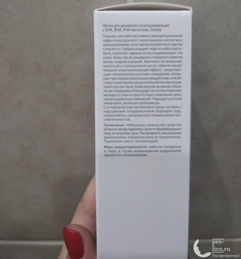 Отшелушивающая пенка для умывания Clean Exfoliate с АНА, ВНА, РНА кислотами от Consly