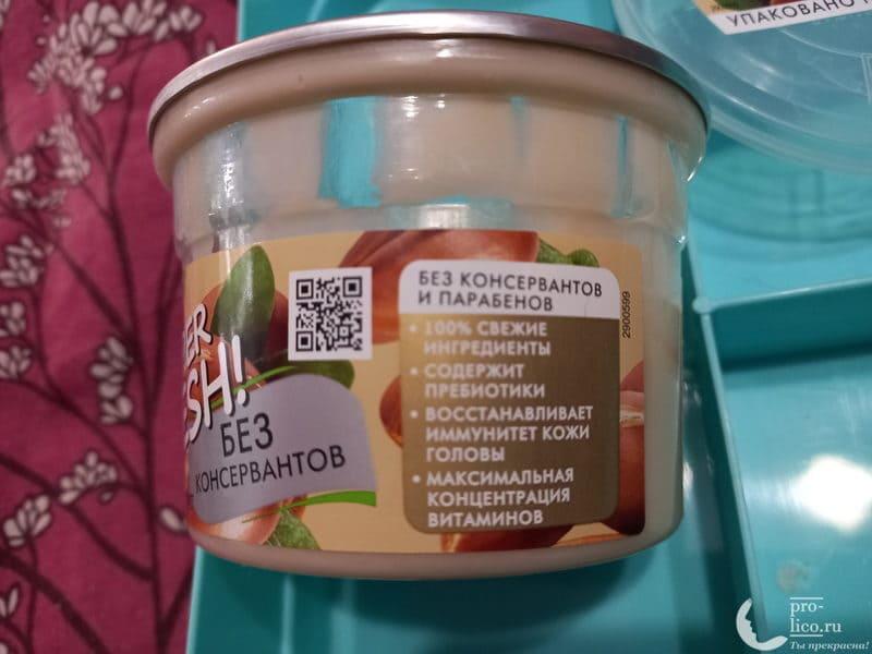 Аргановая маска для роскошного объёма волос Фитокосметик «Свежая косметика» с пребиотиками