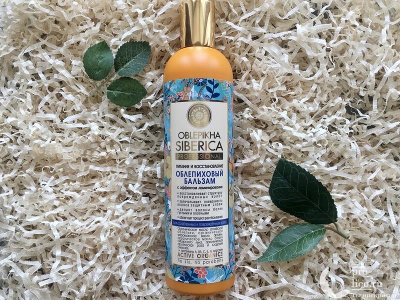 Бальзам для волос Natura Siberica Oblepikha Professional Облепиховый c эффектом ламинирования