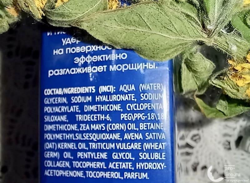 Гиалуроновый  крем-филлер для кожи вокруг глаз от Novosvit состав