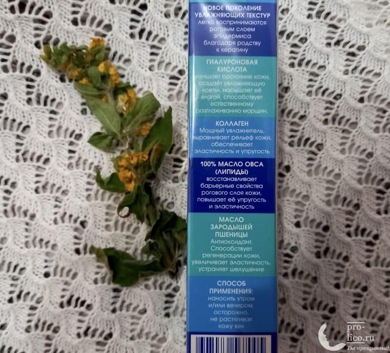 Гиалуроновый крем-филлер для кожи вокруг глаз от Novosvit