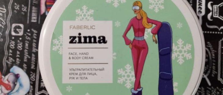 Крем для лица, рук и тела Zima от Faberlic