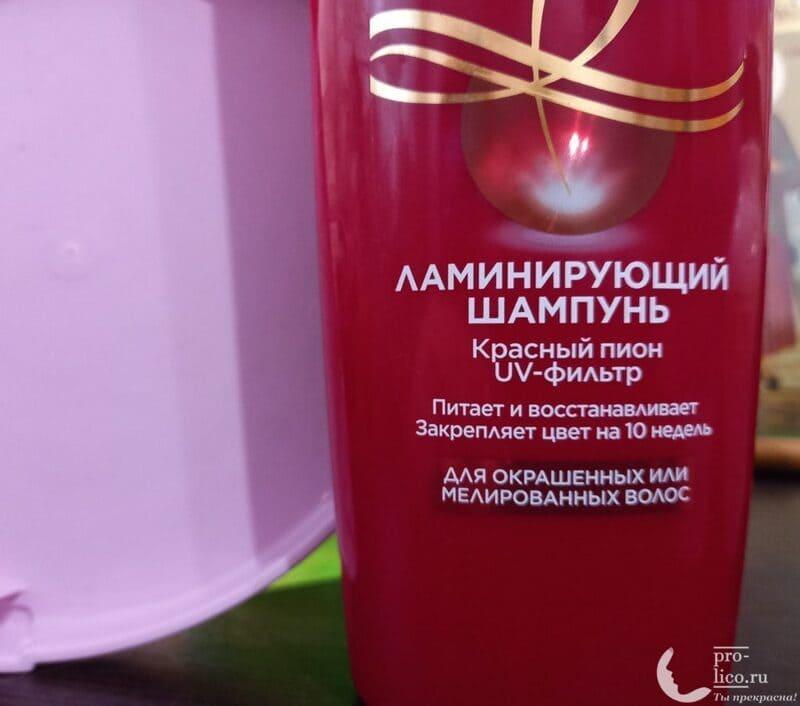 """Ламинирующий шампунь """"Красный пион"""" Elseve, L'Oréal Paris для окрашенных или мелированных волос"""