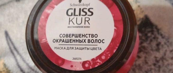 Маска для защиты цвета окрашенных и мелированных волос Schwarzkopf Gliss Kur. Совершенство окрашенных волос – мой отзыв, разбор состава, плюсы и минусы
