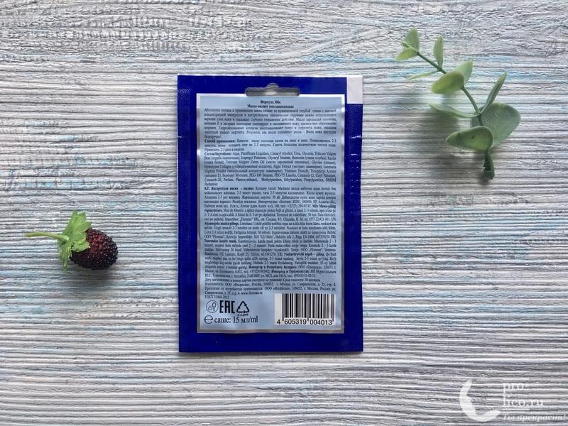 """Маска-пилинг для лица и шеи Organic Spa """"Омолаживающая"""" Floresan"""