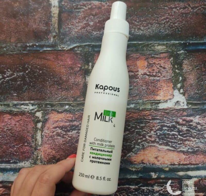 Кондиционер Kapous Professional Milk Line