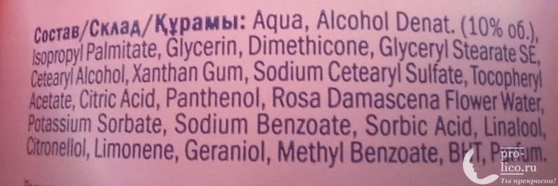 мицеллярное молочко-тоник + розовая вода Make Up Expert от Nivea состав
