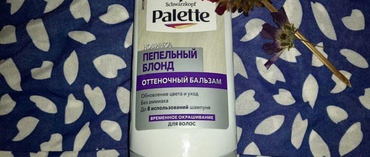 Оттеночный бальзам для волос Palette Пепельный блонд